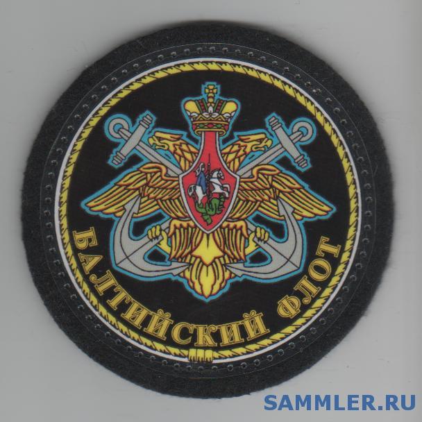 Балтийский__флот__круг.jpg