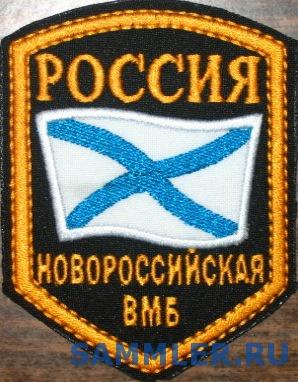 Новороссийская_Военно_Морская_База_ЧФ.jpg