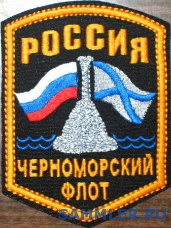 Черноморский_флот__вариант2_.jpg