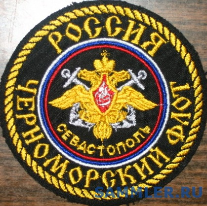 Черноморский_флот__вариант3_.jpg