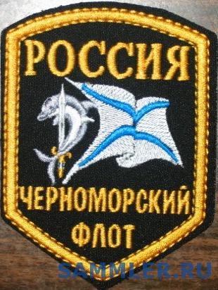 Черноморский_флот__вариант4_.jpg