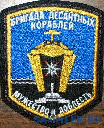 30_Дивизия_Надводных_Кораблей_197_Бригада_Десантных_Кораблей.jpg