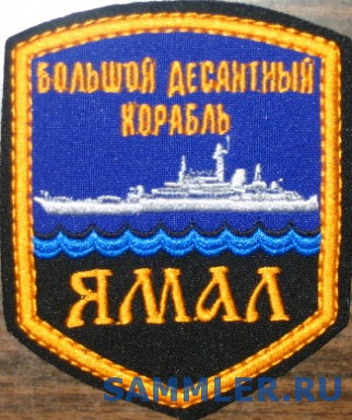 30_Дивизия_Надводных_Кораблей_197_БрДК_БДК_Ямал.jpg