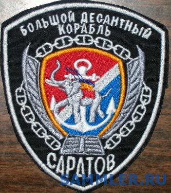 30_ДНК_197_БрДК_БДК_65_Саратов_ЧФ__вариант2_.jpg