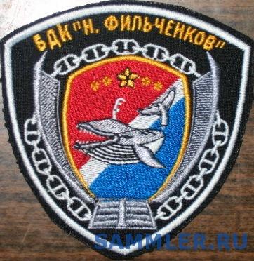 30_ДНК_197_БрДК_БДК_Н._Филиченков_ЧФ.jpg