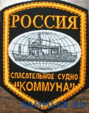 183_ОДНСС_Спасательное_Судно_Коммуна_ЧФ.jpg