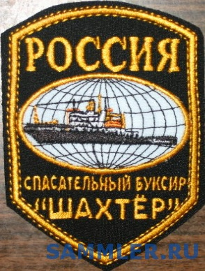 183_ОДНСС_Спасательный_Буксир_Шахтер_ЧФ.jpg