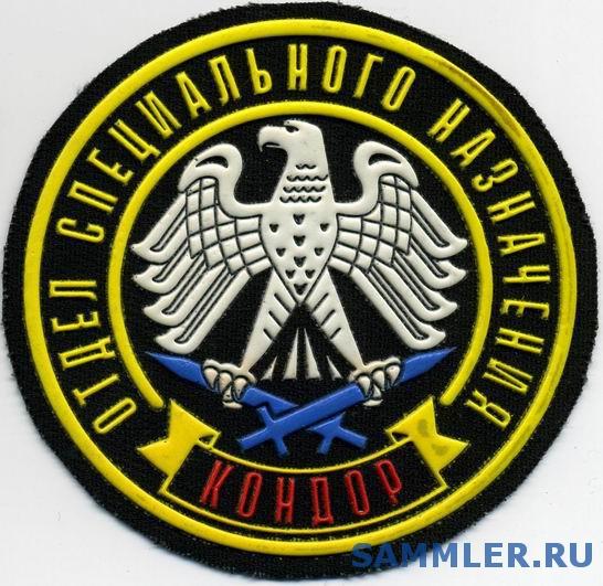 OSN_Kondor_l.jpg