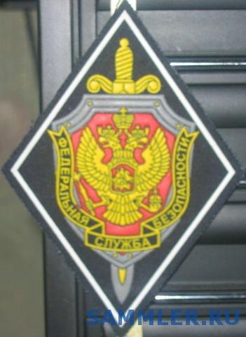 ФСБ_ромб_на_черном_фоне.jpg