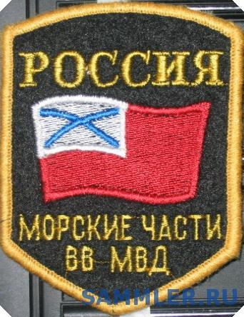 морские_части_ВВ_МВД.jpg