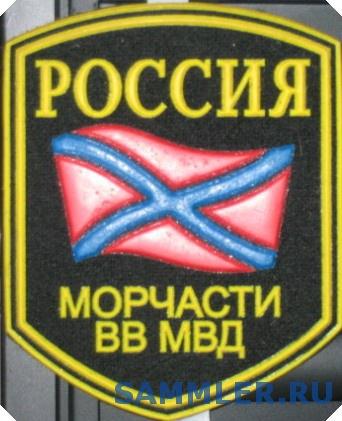 морчасти_ВВ_МВД.jpg