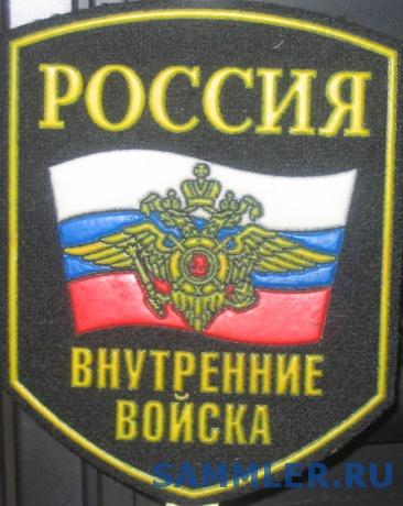 Россия_ВВ_с_флагом.jpg