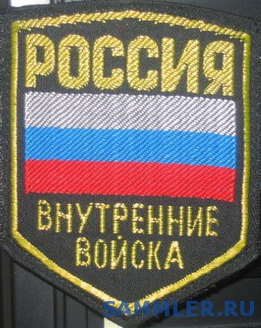 Россия_ВВ_с_флагом__2.jpg