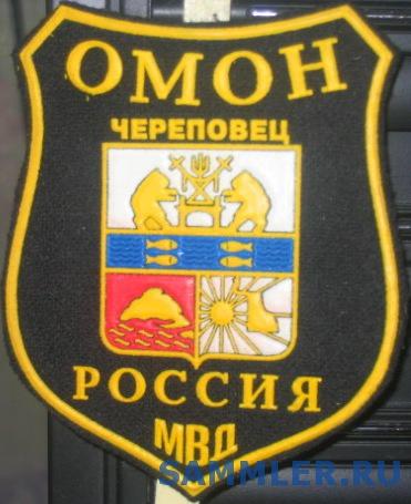 ОМОН_г.Череповец.jpg