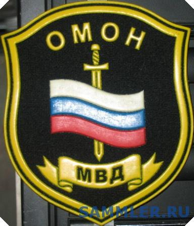 ОМОН_МВД.jpg