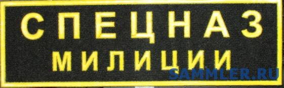 Спецназ_Милиции_полоска_.jpg