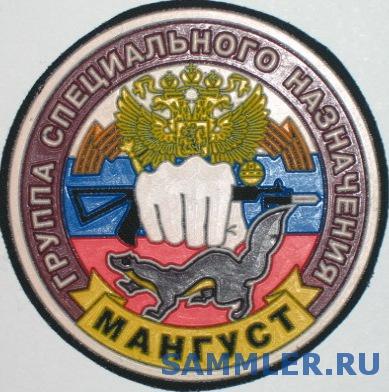 ГСН_Мангуст_2_СМП___г.Санкт_Петербург_вч_5402.jpg