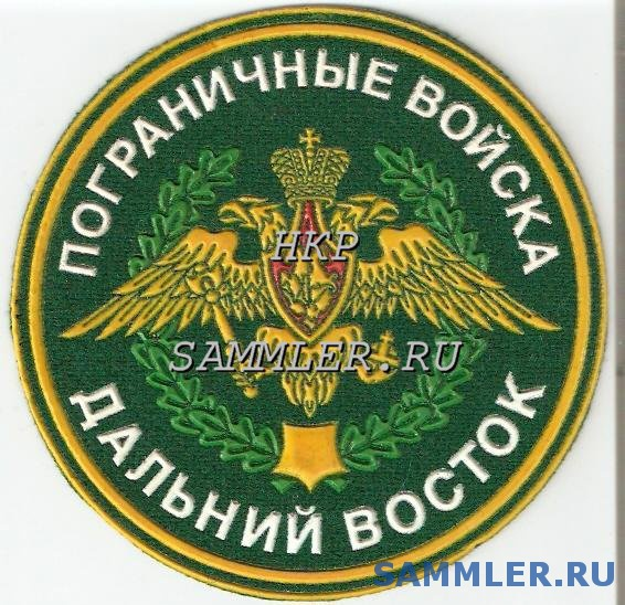 НКР_ДВО__1_.jpg
