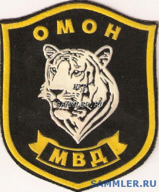 ОМОН_УССУРИ.jpg