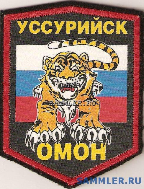 ОМОН_УССУРИЙСК.jpg