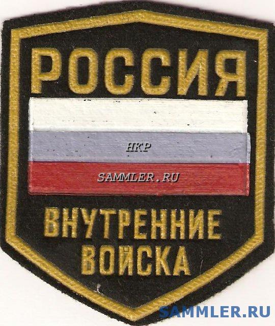 НКР_ВВ_МВД.jpg