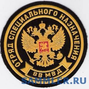 ОСН_ВВ_МВД.jpg