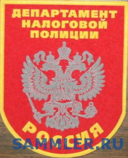 Депортамент_Налоговой_Полиции.jpg