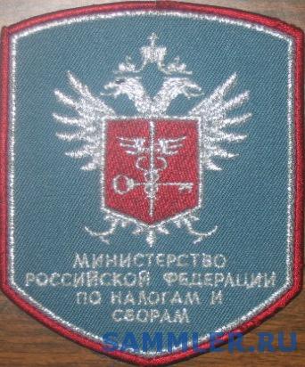 Министерство_по_Налогам_и_Сборам.jpg