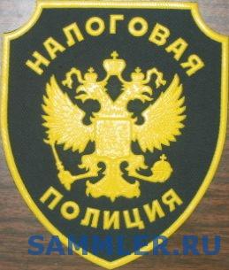 Налоговая_Полиция__вариант3_.jpg