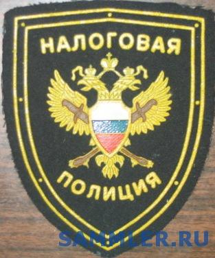 Налоговая_Полиция__вариант4_.jpg