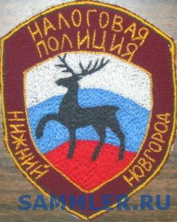 Налоговая_Полиция_г.Нижний_Новгород.jpg