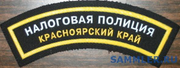Налоговая_Полиция_Краснодарского_Края.jpg