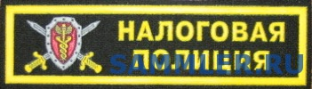 Налоговая_Полиция_полоска_.jpg
