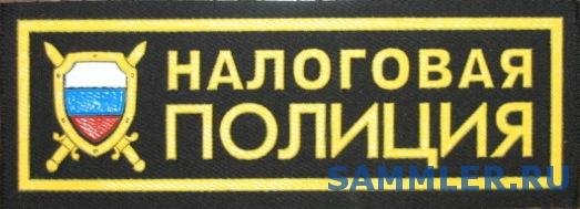 Налоговая_Полиция_полоска_1.jpg