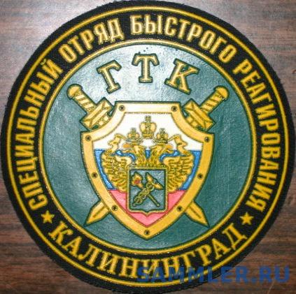 СОБР_ГТК_г.Калиниград.jpg