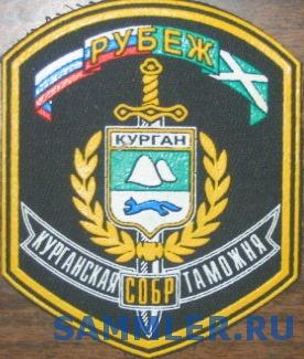 СОБР_ГТК_г.Курган_РУБЕЖ.jpg