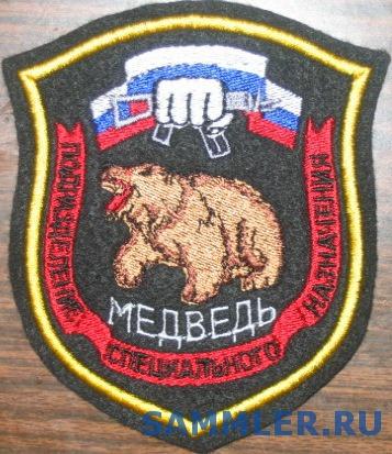 5_ПОН_1_ОДОН_ГСН_Медведь__вариант1_.jpg