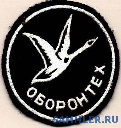 оборон_тех.JPG