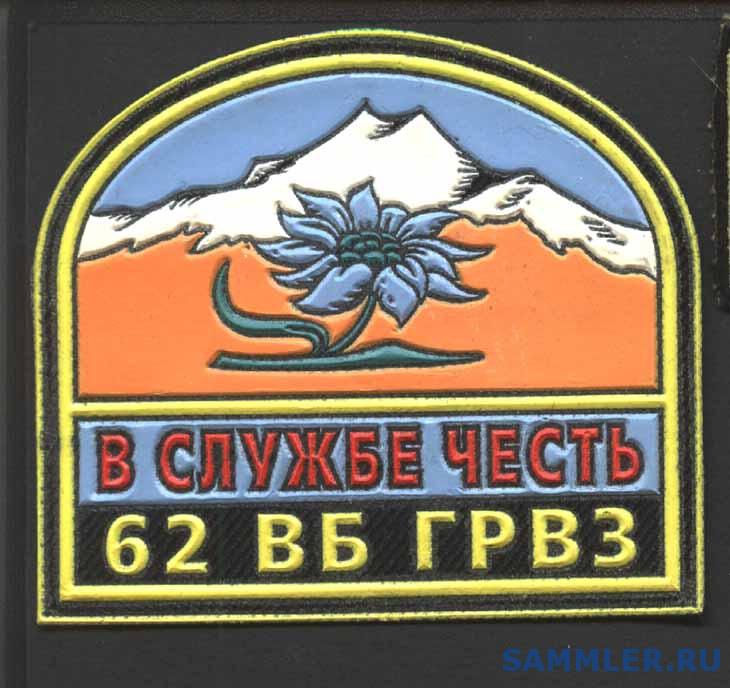 62_вб.jpg