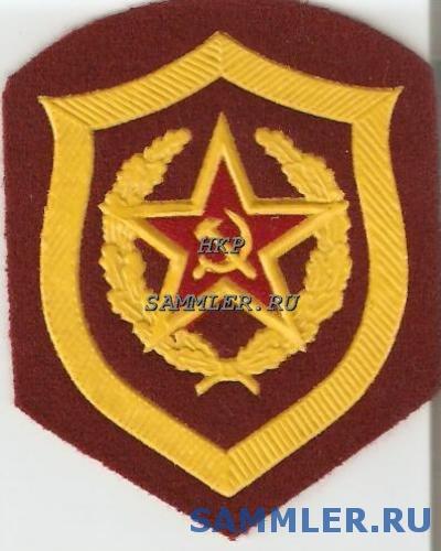НКР_ВВ_МВД_СССР__1_.jpg