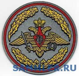 Аппарат_МО_РФ.jpg