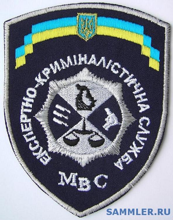 shevron_mvs_expert_kriminalist_sluzhba.JPG