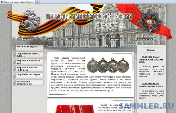 сайт по знаком императорской россии