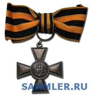 georgievskiy_krest_fr300.jpg