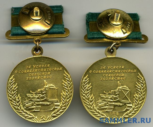 Медаль передовику социалистического сельского хозяйства точилка шпр 164
