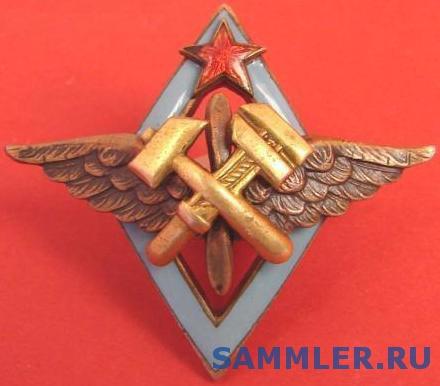 Voen_avia_school_technik__4_1936.jpg
