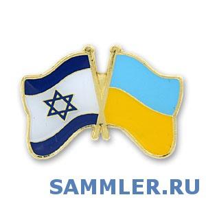Izrael_Ukr_flagi.jpg