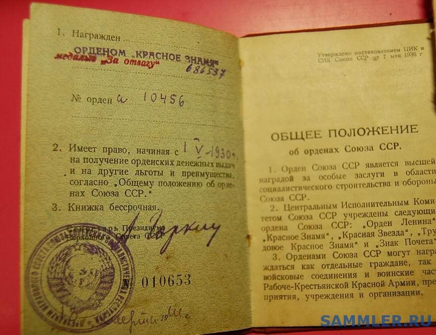 док_на_РСФСР.JPG