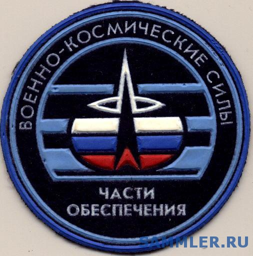 ВКС_ЧАСТИ_ОБ.JPG