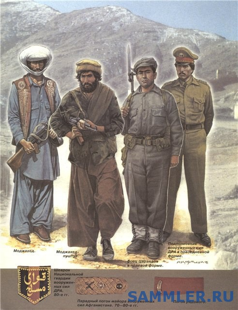 uniforma_afgan.jpg